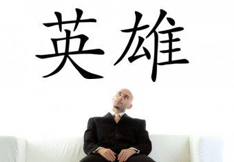 Chinesisch Held