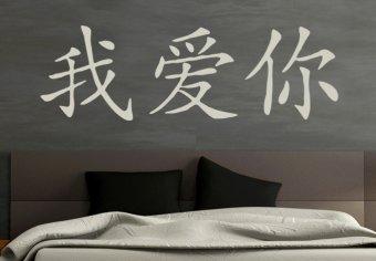 Chinesisch Ich liebe Dich