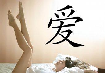 Chinesisch Liebe