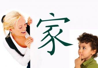 Japanisch Familie - Heim