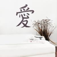 Liebe Kanji - Wandtattoo